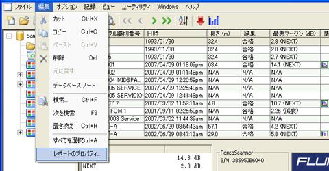 LinkWare レポートのプロパティ