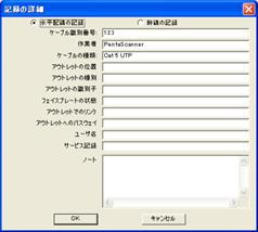 LinkWare 記録の詳細01