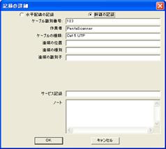 LinkWare 記録の詳細02