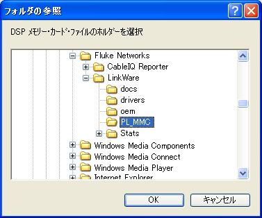 LinkWare フォルダの参照