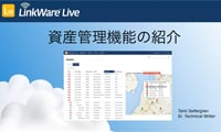 LinkWare Live 紹介