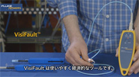 VisiFault の紹介ビデオ