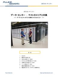 データ・センターのテストのエリアと対象