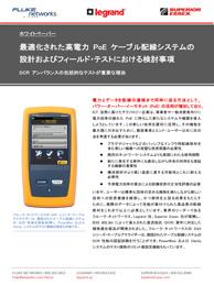 最適化された高電力 PoE ケーブル配線システムの設計およびフィールド・テストにおける検討事項