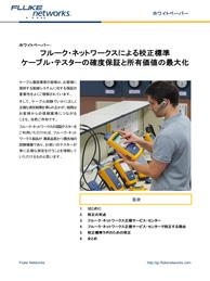校正標準:ケーブル・テスターの確度保証と所有価値の最大化