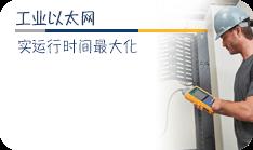 工业 Ethernet